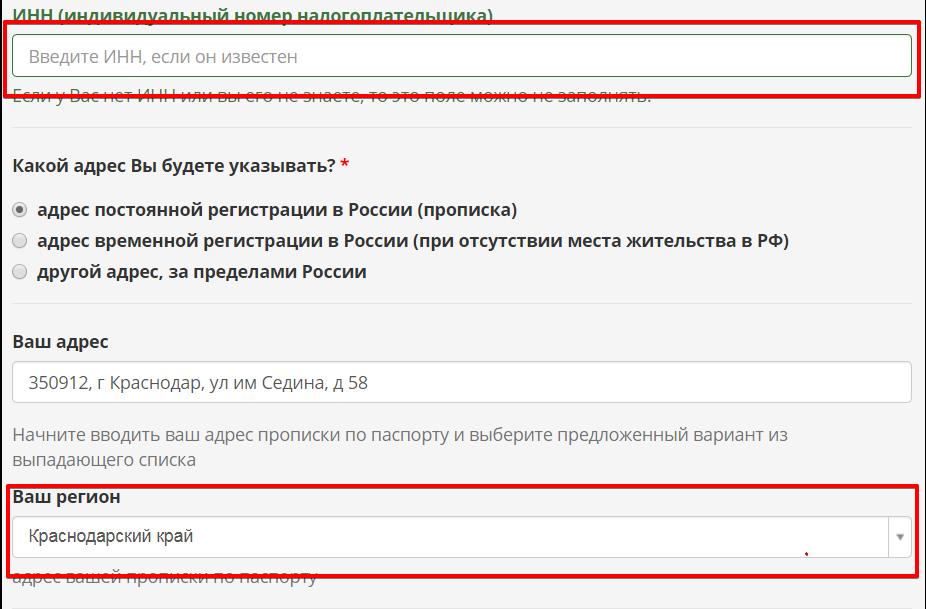 Если в декларации 3 ндфл не указан инн регистрация ип для москвы и московской области