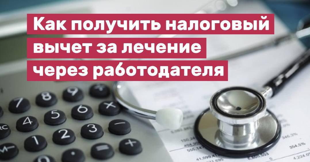Получите налоговый вычет за лечение через работодателя