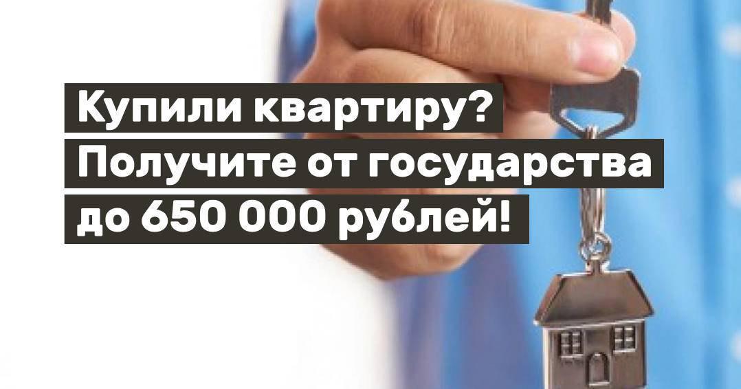 Имущественный налоговый вычет при покупке квартиры (нюансы)