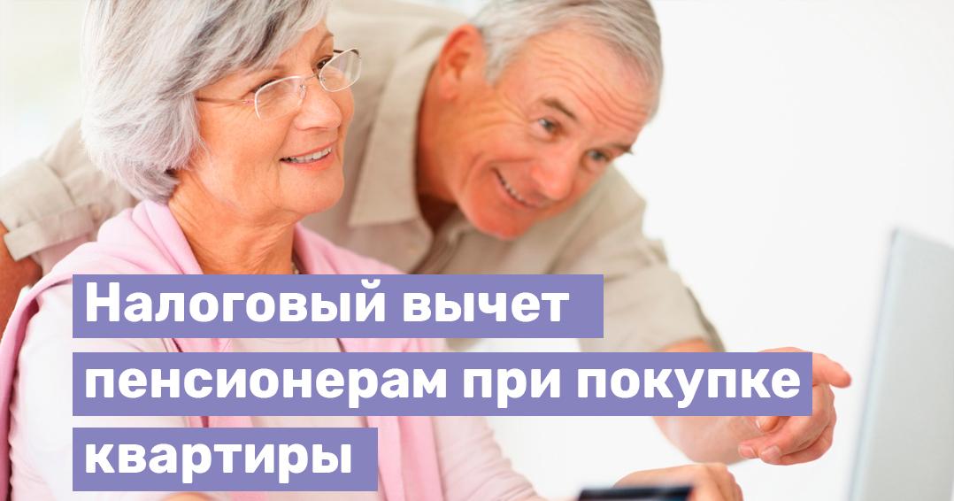 Налоговый вычет для работающих пенсионеров