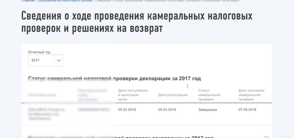 заявление 3 ндфл бланк 2018