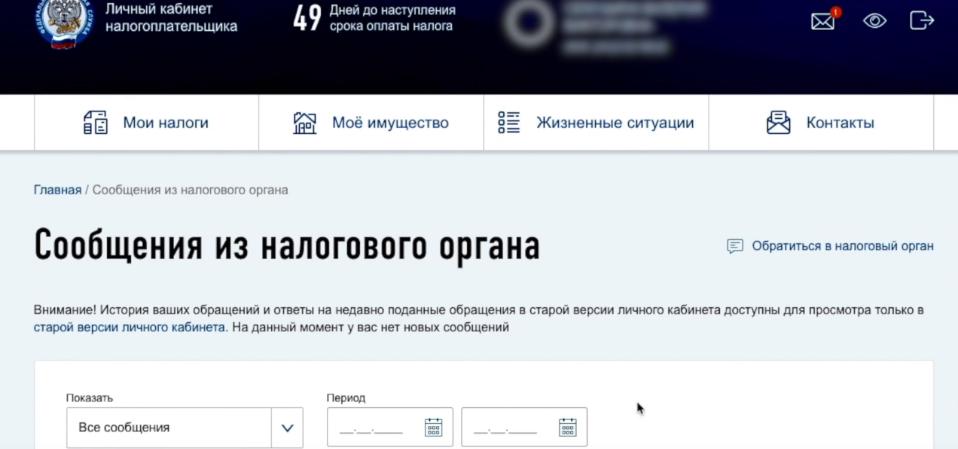 Узнать проверена декларация 3 ндфл доверенность электронная отчетность ифнс