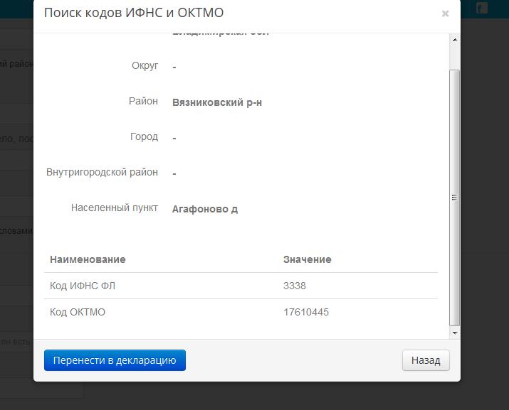 Скачать 3 ндфл программы заполнения за 2013