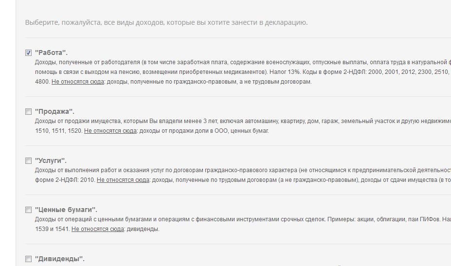 Программа налоговая декларация 2013 с веб-сайта налоговой