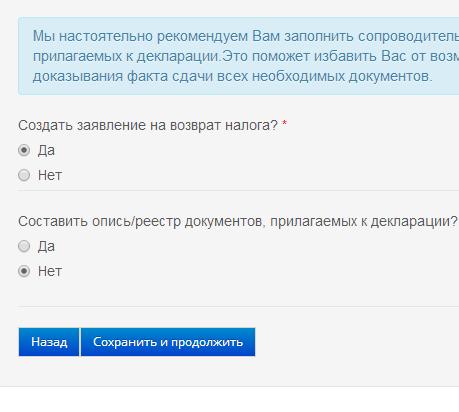 3-ндфл документы заполнения: