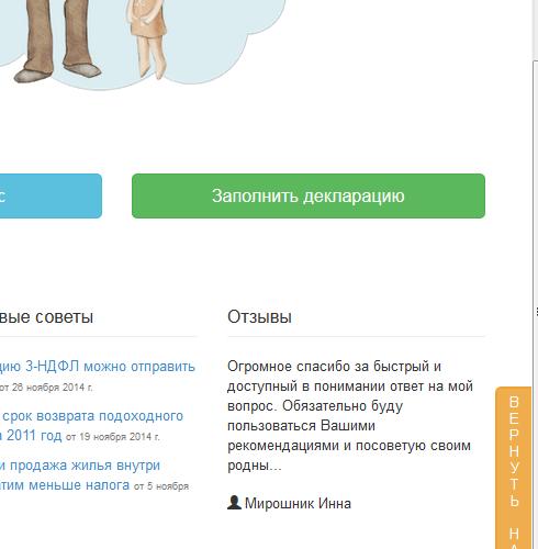 образец декларации 3 ндфл за 2014 год