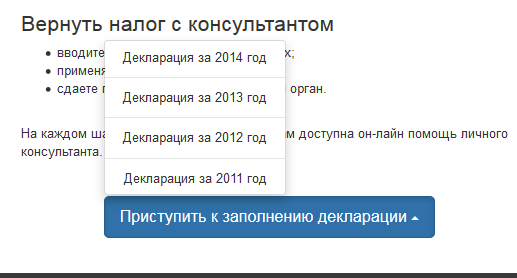 Программа для наполнения декларации для ип за 2014 год